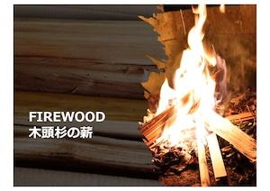 FIREWOOD 1box  -木頭杉の薪 1箱-