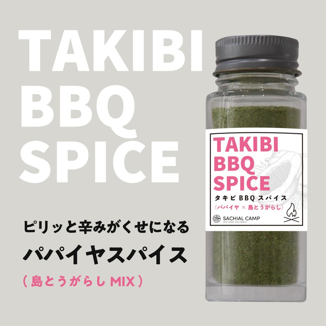 【純けいにベストマッチ】TAKIBI パパイヤスパイス(島とうがらしMIX)