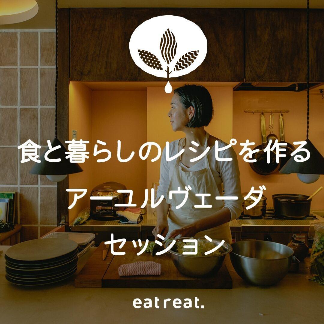 【10月】食と暮らしのレシピを作るアーユルヴェーダ・セッション