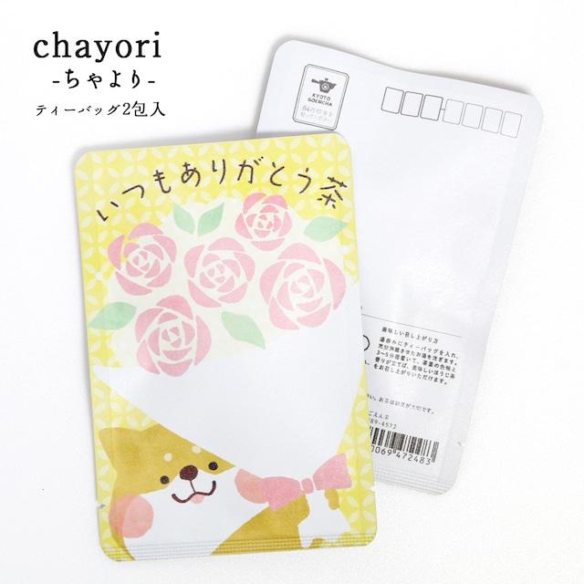 いつもありがとう茶(柴犬と花束)|chayori |ほうじ茶ティーバッグ2包入|お茶入りポストカード