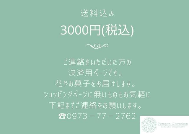 花や菓子を3000円でお届け(税・配送料込)