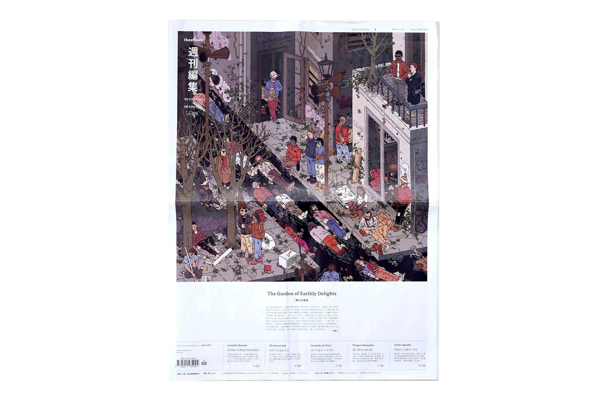 The Affairs 週刊編集 vol.023 / cover : Ilya Milstein