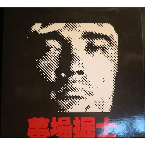 【CD】墓場掘士 - 墓場掘士