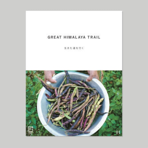 GREAT HIMALAYA TRAIL #01 生きた道を行く