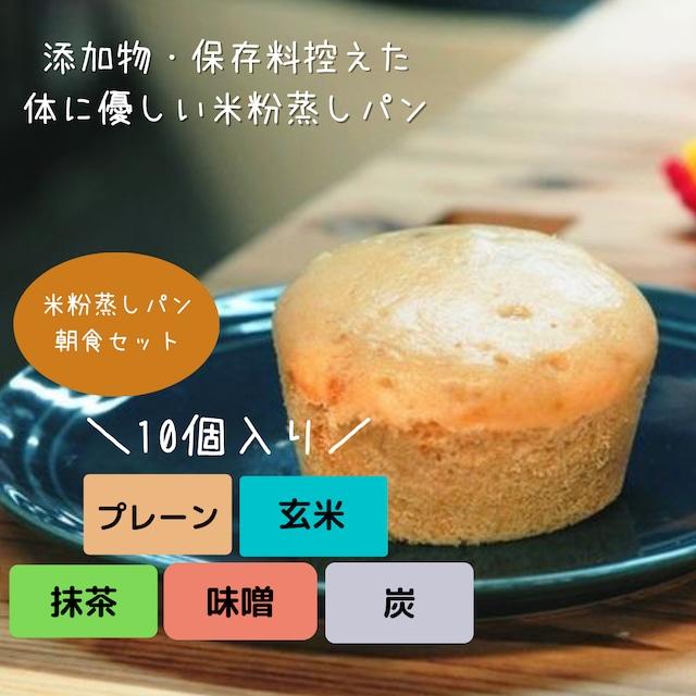朝食蒸しパンセット(10個入り)(プレーン・玄米・味噌・チャコール・抹茶)