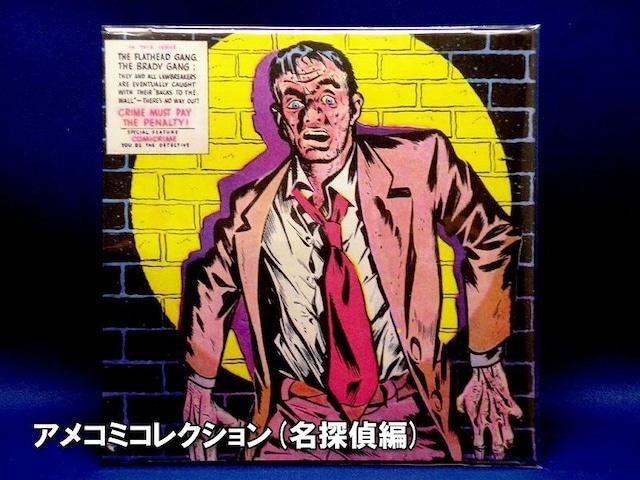 アメコミ アメリカンコミック 名探偵 シャーロック・ホームズ