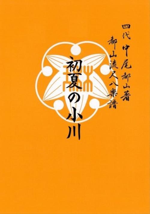 T32i354 初夏の小川(尺八/初代 富山清琴/楽譜)