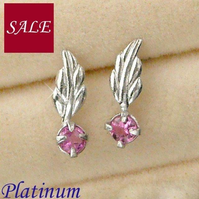 ピンクトルマリン ピアス 一粒 10月誕生石 天使の羽 プラチナ 両耳 pt900 レディース