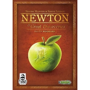 ニュートン 偉大なる発見同梱版