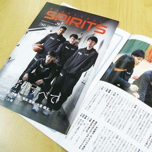 [vol.19]バスケットボールスピリッツ【フリーペーパー】