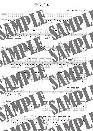 ラプチャー/パノラマパナマタウン(ドラム譜)