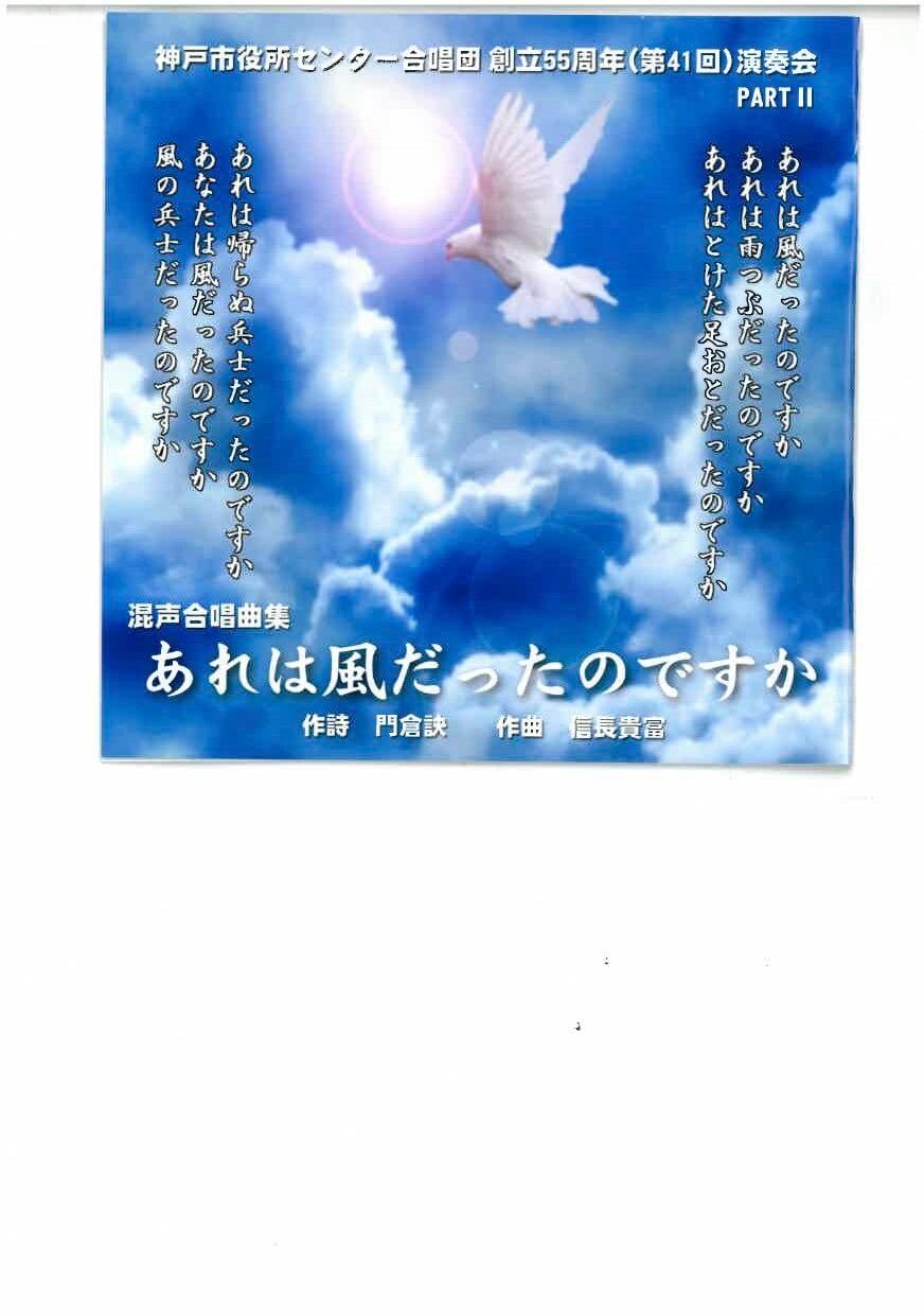 神戸市役所センター合唱団 あれは風だったのですか(DVD)