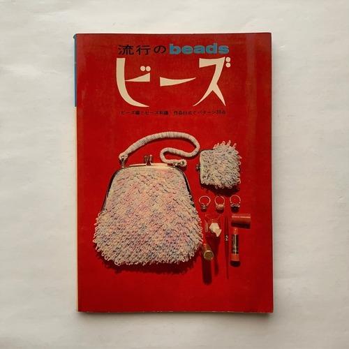 流行のビーズ  /  日本ヴォーグ社