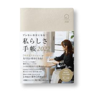 Y-Style 私らしさ手帳 2022年 1月始まり 3月終わり B6 (グレージュ) マンスリー&ウィークリー スケジュール帳