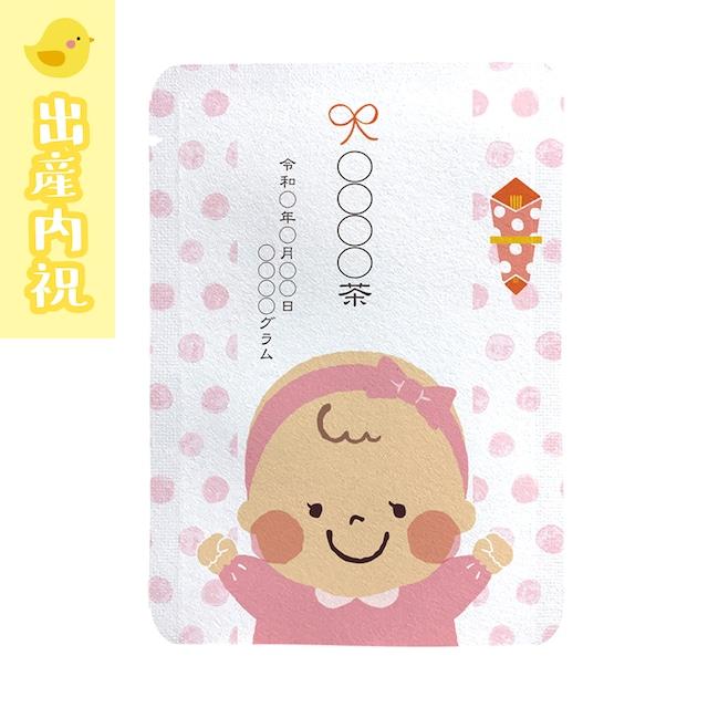 【カスタム対応】女の子の赤ちゃん柄(10個セット)_cg034|オリジナル名入れプチギフト茶