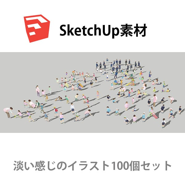 SketchUp素材子供イラスト100個-淡い 4aa_030 - 画像1