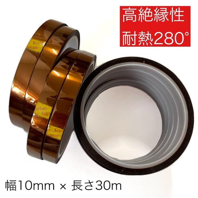 カプトンテープ(幅10mm × 長さ30m)