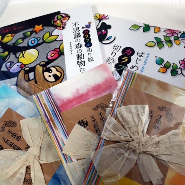 板じめ和紙 と カラフル切り絵 書籍のセット グラデーション カラー 和紙 ぼかし 天然素材 切り絵 色付け