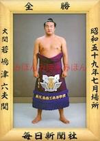 昭和59年7月場所全勝 大関 若嶋津六夫関(2回目の優勝)
