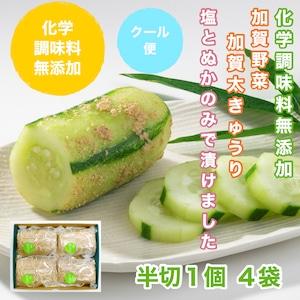 【初夏限定】 化学調味料無添加 贈答用 加賀野菜 |加賀太きゅうりのぬか漬 半切4袋セット|