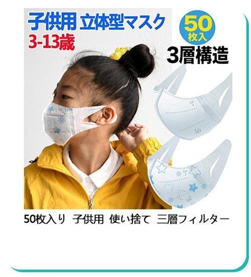 即納 立体型マスク 三層フィルター VFE BFE 子供用 女性用 不織布 使い捨て 50枚入り 子供サイズ50枚入り