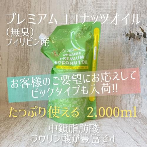 ココウェル/プレミアムココナッツオイル(無臭)2,000ml大容量/中鎖脂肪酸