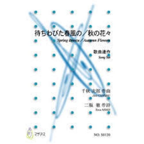 S0120 待ちわびた春風の/秋の花々(歌曲、ピアノ/千秋次郎/楽譜)