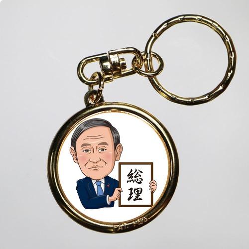 菅総理 キーホルダー 菅ちゃん 令和おじさん 総理大臣 グッズ