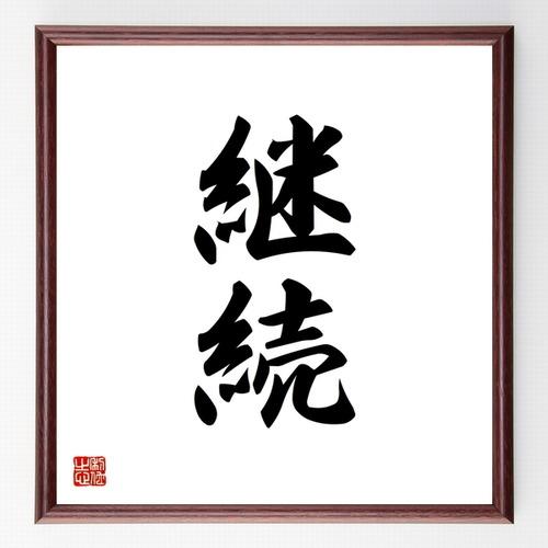二字熟語書道色紙『継続』額付き/受注後直筆(千言堂)Z2411