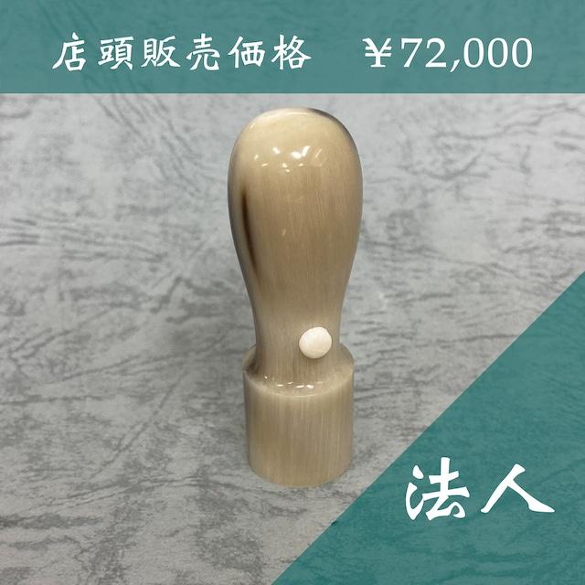 【法人用】実印・銀行印(18mm)白水牛