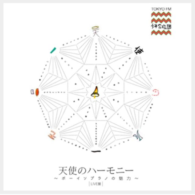 天使のハーモニー 〜ボーイソプラノの魅力〜