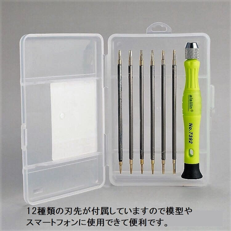 M03又はE160用に適合◆カセットタイプ交換式ねじ回しセット、刃先12種類セット 模型、スマートフォン、眼鏡などに使用できます。