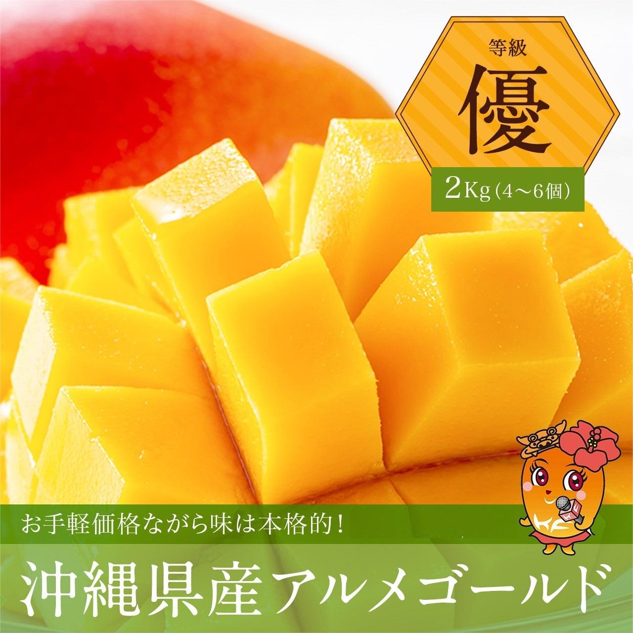 【優品2㎏】沖縄県産アルメゴールド(アップルマンゴー4~6玉)