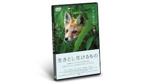 生きとし生けるもの【DVD版】