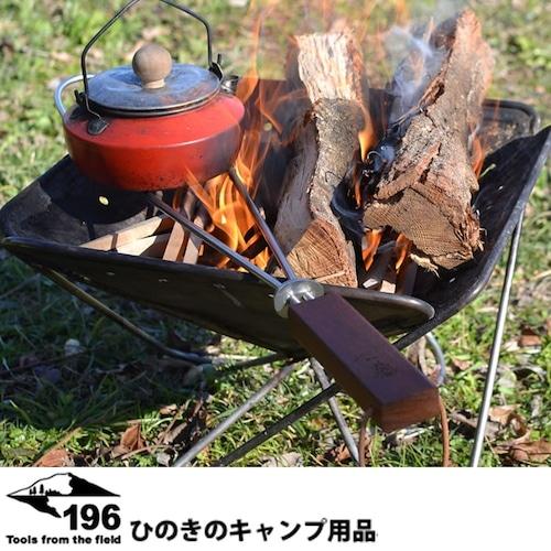 196ひのきのキャンプ用品 焚き火用五徳 グリルブリッジ アイアンウッド キャンプ用品 アウトドア バーベキュー キャンプファイヤー 196hinoki-059