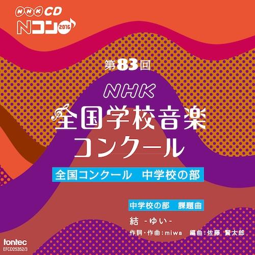 第83回(平成28年度)NHK全国学校音楽コンクール 全国コンクール 中学校の部