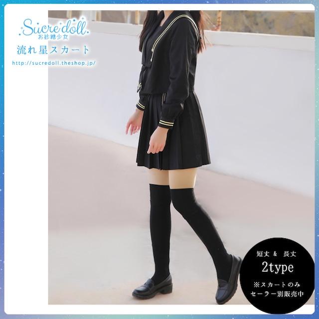 [3type] 流れ星制服スカート