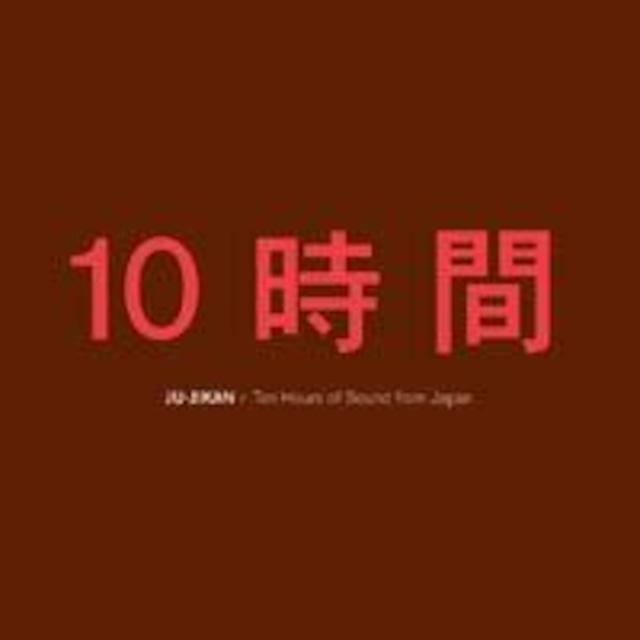 V.A. – 10時間 / Ju-Jikan: 10 Hours Of Sound From Japan(2CDs)