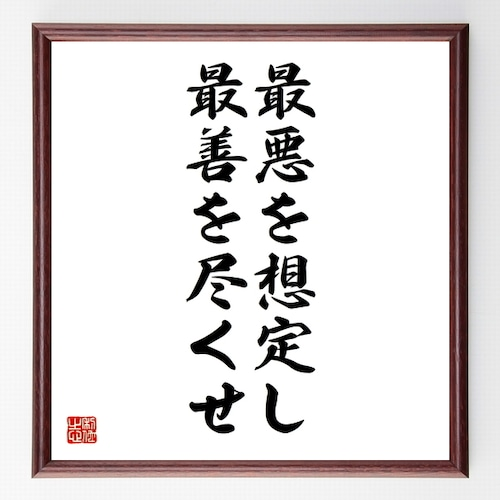 名言書道色紙『最悪を想定し最善を尽くせ』額付き/受注後直筆(千言堂)Z0231