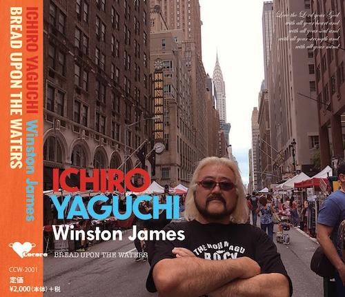 矢口壹琅 Winston James 1st ミニアルバム『BREAD UPON THE WATERS』