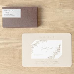 【ゲストカード│名入れなし】Theta Grass(シータ グラス)│30枚セット
