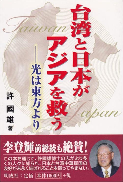 台湾と日本がアジアを救う-光は東方より