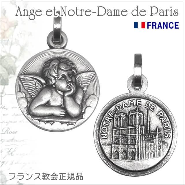 頬杖天使とノートルダム大聖堂のメダイユ フランス教会正規品 真鍮シルバー ペンダントトップ チェーム