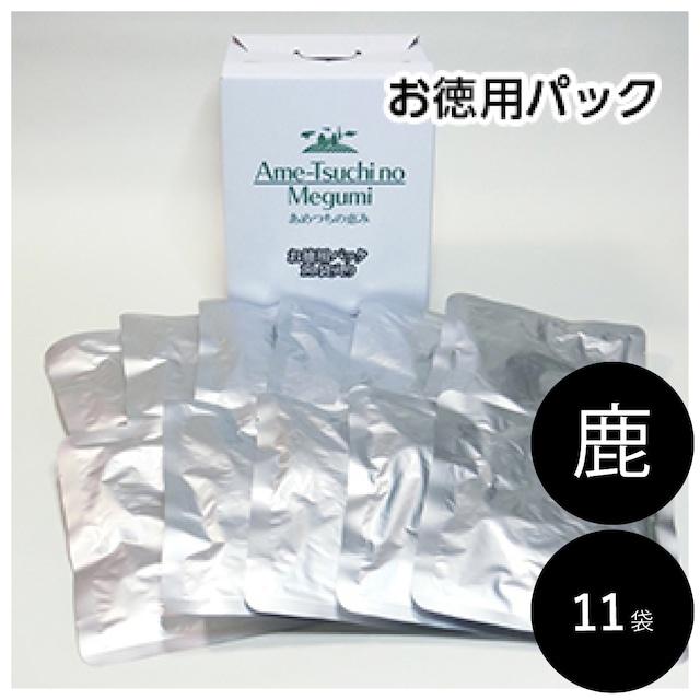 新レシピ あめつちの恵み 鹿肉 お徳用パック(11袋)