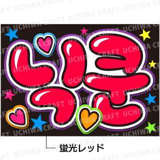 【蛍光プリントシール】【2PM/ニックン】『닉쿤』 K-POPのコンサートやツアーに!手作り応援A4・B5ボードでファンサをもらおう!!!
