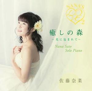 佐藤奈菜アルバム:Nana's Love2(メッセージカード付)