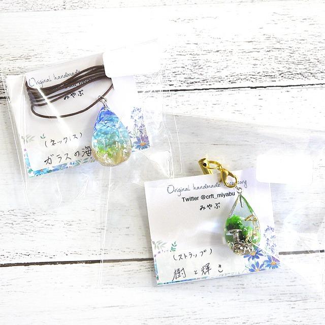M様専用【みやぶ】ガラスの海&樹と輝き2点セット/ネックレス、ストラップ