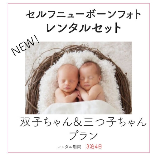 <双子ちゃん&三つ子ちゃん3月ご出産予定日プラン>ニューボーンフォトレンタルセット