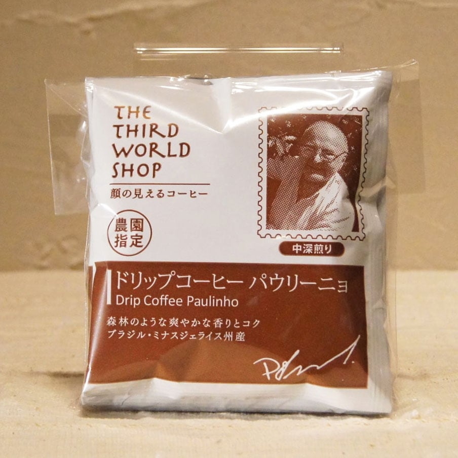 【第3世界ショップ】パウリーニョコーヒー(ブラジル・ドリップコーヒー)