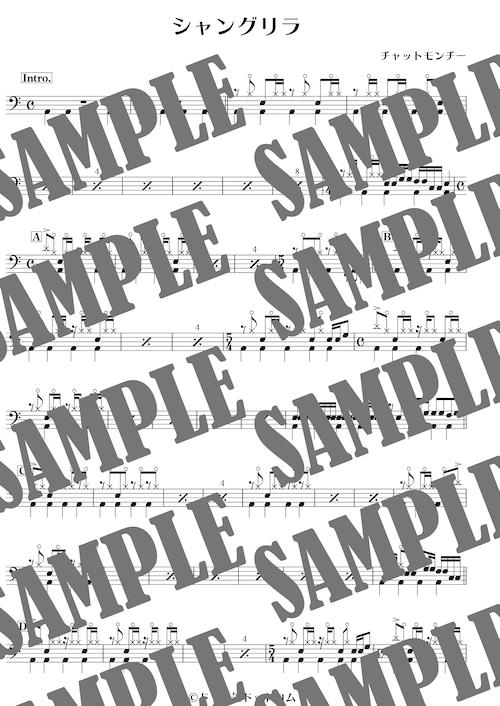 シャングリラ/チャットモンチー(ドラム譜)